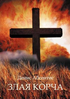 Zlaya Korcha - Invisible Fire of Death (Russian, Paperback): Denis Absentis