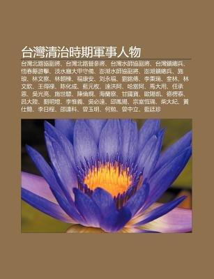 Tai W N Q Ng Zhi Shi Q J N Shi Ren Wu - Tai W N B I Lu XIE Fu Ji Ng, Tai W N B I Lu Ying C N Ji Ng, Tai W N Shu Sh XIE Fu Ji Ng...