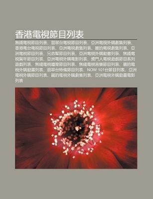 XI Ng G Ng Dian Shi Jie Mu Lie Bi O - Wu Xian Dian Shi Jie Mu Lie Bi O, F I Cui Tai Dian Shi Jie Mu Lie Bi O (Chinese,...