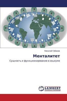 Mentalitet (Russian, Paperback): Gubanov Nikolay