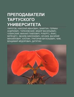 Prepodavateli Tartuskogo Universiteta - Pirogov, Nikolai Ivanovich, Zamyatin, German Andryeevich, Taranovskii, Fe Dor Vasil...