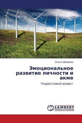 Emotsional'noe Razvitie Lichnosti I Akme (Russian, Paperback): Shmyreva Ol'ga
