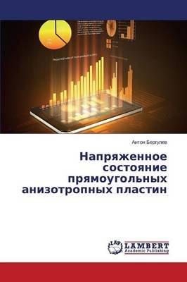 Napryazhennoe Sostoyanie Pryamougol'nykh Anizotropnykh Plastin (Russian, Paperback): Bergulev Anton