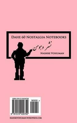 Daftar Yaddasht Light Pink (Persian, Paperback): Nashre Vohuman