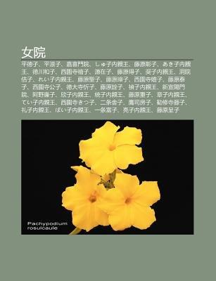 N Yuan - Ping de Zi, Ping Z Zi, Ji X Men Yuan, Shu Zi Nei Q N Wang, Teng Yuan Zh Ng Zi, Aki Zi Nei Q N Wang, de Chu N He Zi...