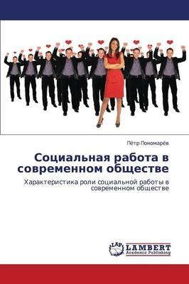 Sotsial'naya Rabota V Sovremennom Obshchestve (Russian, Paperback): Ponomaryev Pyetr