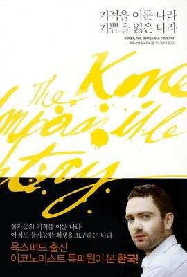 Korea - The Impossible Country (English, Korean, Paperback): Daniel Tudor