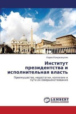 Institut Prezidentstva I Ispolnitel'naya Vlast' (Russian, Paperback): Kondzhakulyan Karen