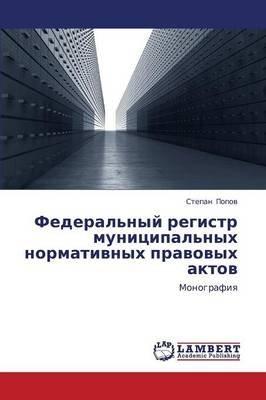 Federal'nyy Registr Munitsipal'nykh Normativnykh Pravovykh Aktov (Russian, Paperback): Popov Stepan