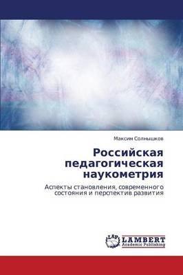 Rossiyskaya Pedagogicheskaya Naukometriya (Russian, Paperback): Solnyshkov Maksim