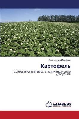 Kartofel' (Russian, Paperback): Ivoylov Aleksandr
