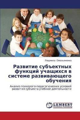Razvitie Subektnykh Funktsiy Uchashchikhsya V Sisteme Razvivayushchego Obucheniya (Russian, Paperback): Omel'yanenko...