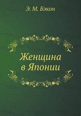 Zhenschina V Yaponii (Russian, Paperback): E. M. Bekon