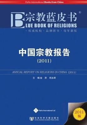 Annual Report on Religions in China 2011 (Chinese, English, Paperback): Yonghui Qiu