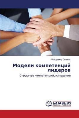 Modeli Kompetentsiy Liderov (Russian, Paperback): Spivak Vladimir
