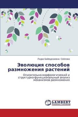 Evolyutsiya Sposobov Razmnozheniya Rasteniy (Russian, Paperback): Seylova Laura Baymurzaevna