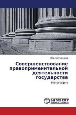 Sovershenstvovanie Pravoprimenitel'noy Deyatel'nosti Gosudarstva (Russian, Paperback): Khusainova Ol'ga
