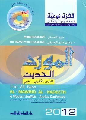 Al-Mawrid Al-Hadeeth / A Modern English-Arabic Dictionary (English, Arabic, Hardcover): M. Ba'albaki, R.M. Ba'Albaki
