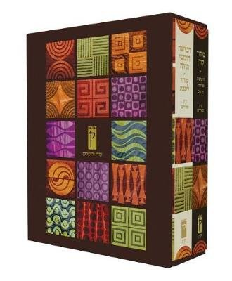 Decorative Shabbat Humash & Siddur, Sepharadim (2 Volume Box Set) (Hardcover): Koren Publishers