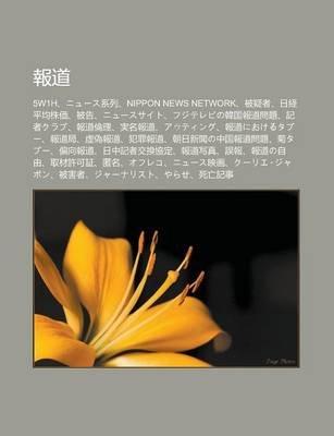 Bao DAO - 5w1h, NY Su XI Lie, Nippon News Network, Bei Yi Zh, Ri J Ng Ping J N Zh Si, Bei Gao, NY Susaito, Fujiterebino Han Guo...