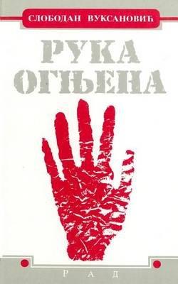 Ruka Ognjena (Serbian, Paperback): Slobodan Vuksanovic