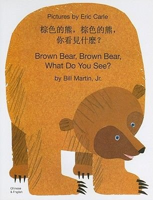 Brown Bear, Brown Bear, What Do You See? In Chinese and English (Chinese, English, Paperback, New Ed): Bill Martin