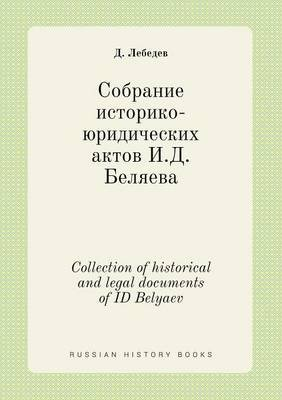 Collection Of Historical And Legal Documents Of Id Belyaev Russian - Buy legal documents