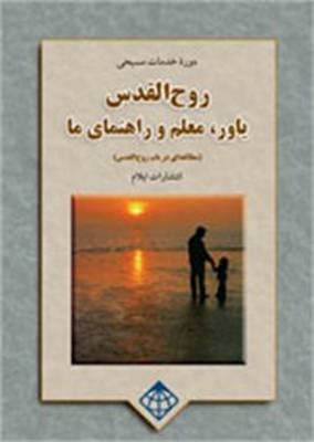 Counselor Teacher and Guide - A Study About the Holy Spirit (Persian, Paperback): William Farrand