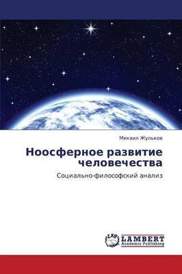 Noosfernoe Razvitie Chelovechestva (Russian, Paperback): Zhul'kov Mikhail