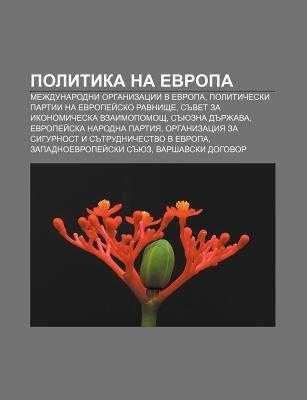 Politika Na Evropa - Mezhdunarodni Organizatsii V Evropa, Politicheski Partii Na Evropei Sko Ravnishte, S Vet Za Ikonomicheska...