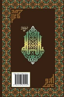Interpretation of the Great Qur'an - Volume 3 (Arabic, Paperback): Mohammad Amin Sheikho