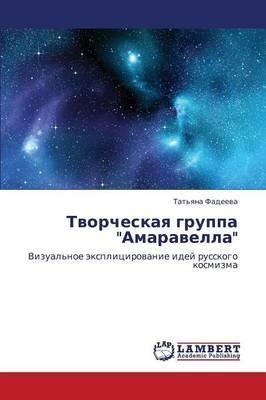 Tvorcheskaya Gruppa Amaravella (Russian, Paperback): Fadeeva Tat'yana