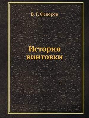 Istoriya Vintovki (Russian, Paperback): V. G. Fedorov