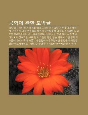 Gonghag-E Gwanhan Tomaggeul - Gonghag, Tobnibakwi, Wongeoli Tongsin, Hollogeulaepi, Jeonjagonghag, Jeohang-GI, Daeche Eneoji,...