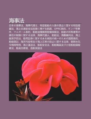 H I Shi F - Ri B Nno H I Shi F, H I Shi Dai L Shi, Te Ding Chuan Bono Ru G Ngno Jin Zh Ni Gu Nsuru Te Bie Cuo Zhi F (Japanese,...