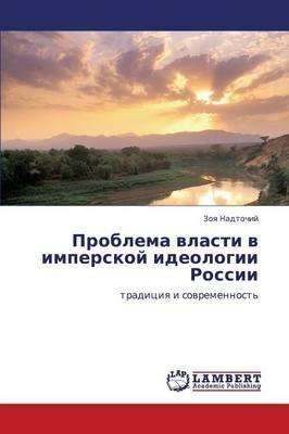 Problema Vlasti V Imperskoy Ideologii Rossii (Russian, Paperback): Nadtochiy Zoya