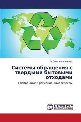 Sistemy Obrashcheniya S Tverdymi Bytovymi Otkhodami (Russian, Paperback): Mel'nikova Lyubov'