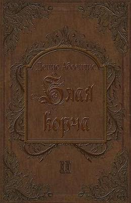 Zlaya Korcha - Cycles of Insanity (Russian, Paperback): Denis Absentis