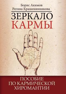 Mirror of Karma. Manual on Karmic Palmistry (Russian, Paperback): Boris Akimov, Regina Krasheninnikova, B. Akimov, R...