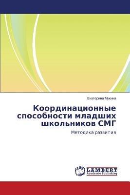 Koordinatsionnye Sposobnosti Mladshikh Shkol'nikov Smg (Russian, Paperback): Mukina Ekaterina