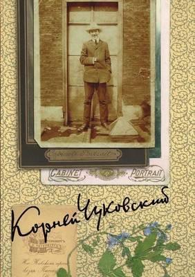 Kornej Chukovskij. Sobranie Sochinenij Tom 5 (Russian, Paperback): Kornej Chukovskij