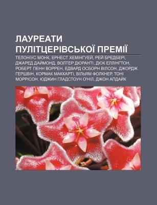 Laureaty Pulittserivs Koi Premii - Telonius Monk, Ernest Kheminhuey, Rey Bredberi, Dzhared Day Mond, Volter Dyuranti, Dyuk...