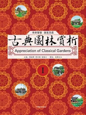 Appreciation of Classical Chinese Garden (Hardcover): Jtart