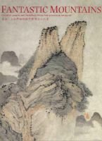 Fantastic Mountains - Chinese Landscape Painting from the Shanghai Museum (Paperback): Liu Yang, Edmund Capon