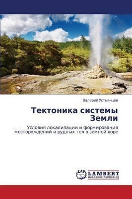 Tektonika Sistemy Zemli (Russian, Paperback): Ust'yantsev Valeriy