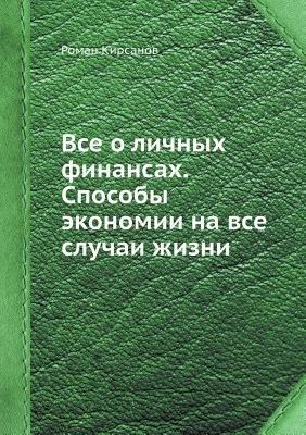 VSE O Lichnyh Finansah. Sposoby Ekonomii Na VSE Sluchai Zhizni (Russian, Paperback): Roman Kirsanov