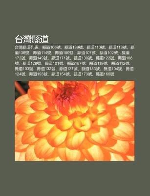 Tai W N Xian DAO - Tai W N Xian DAO Lie Bi O, Xian Dao106hao, Xian Dao139hao, Xian Dao110hao, Xian Dao113hao, Xian Dao136hao,...