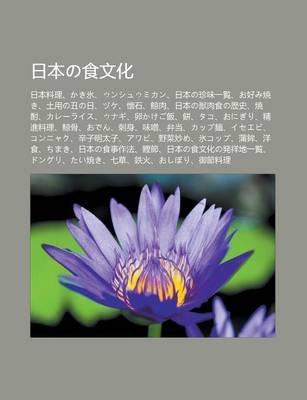 Ri B Nno Shi Wen Hua - Ri B N Liao L, Kaki B Ng, Unshuumikan, Ri B Nno Zh N Wei y L N, O H Omi Sh Oki, T Yongno Ch Uno Ri,...