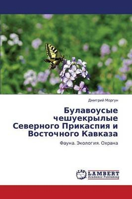 Bulavousye Cheshuekrylye Severnogo Prikaspiya I Vostochnogo Kavkaza (Russian, Paperback): Morgun Dmitriy