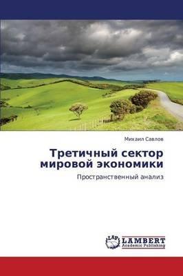 Tretichnyy Sektor Mirovoy Ekonomiki (Russian, Paperback): Savlov Mikhail